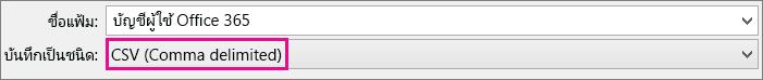 รูปของวิธีการบันทึกไฟล์ใน Excel ในรูปแบบ CSV