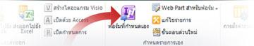 กำหนดฟอร์มเองโดยใช้ InfoPath