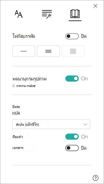 ตัวเลือกการแปลจะปรากฏอยู่ภายใต้ส่วนพจนานุกรมรูปภาพ