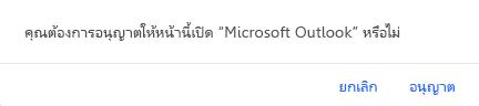 แสดงพร้อมท์เพื่อย้อนกลับไปยัง Outlook