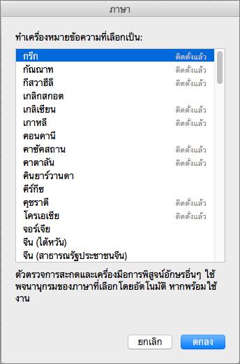 เครื่องมือพิสูจน์อักษรของ Office for Mac