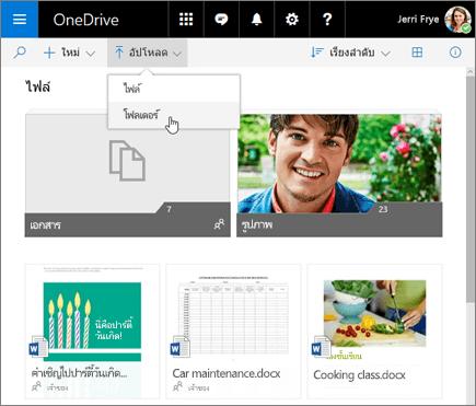 อัปโหลดโฟลเดอร์ OneDrive
