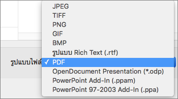 ส่งออก PDF ใน PowerPoint 2016 for Mac
