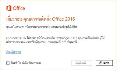 ข้อผิดพลาด: เดี๋ยวก่อน คุณควรรอติดตั้ง Office 2016