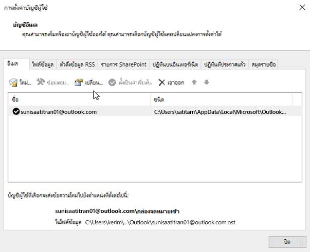 เปลี่ยนการตั้งค่าบัญชีอีเมล