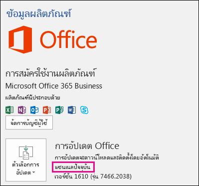 ข้อมูลบัญชีผู้ใช้ผลิตภัณฑ์สำหรับการสมัครใช้งานปัจจุบันช่องทาง Office 365 Business