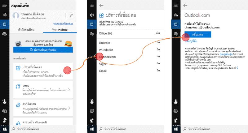 สกรีนช็อตที่เปิด Cortana บน Windows 10 และเมนูบริการที่เชื่อมต่อเปิดอยู่