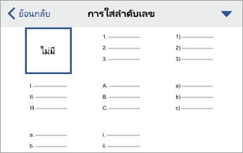 คำสั่งการใส่ลำดับเลข ที่มีการแสดงตัวเลือกการจัดรูปแบบ