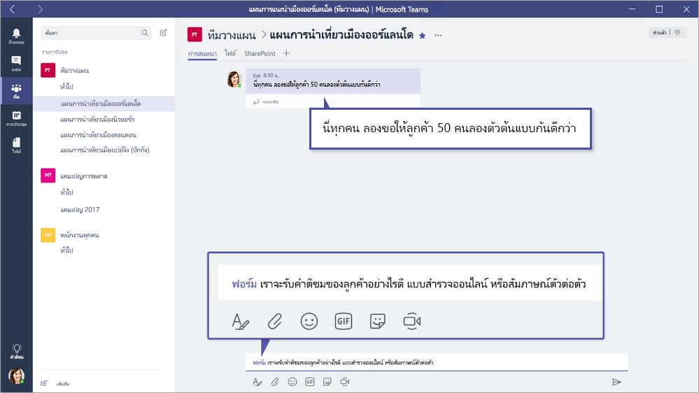 ฟอร์ม Microsoft QuickPoll ในทีม Microsoft