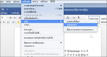 เอกสารที่มีการขยายเมนูเครื่องมือเพื่อแสดงคำสั่งแปล