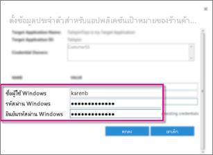 สกรีนช็อตแสดงกล่องโต้ตอบเขตข้อมูลสำหรับข้อมูลประจำตัวที่คุณใช้เมื่อคุณสร้าง Target Application ของ Secure Store ซึ่งจะแสดงค่าเริ่มต้น ชื่อผู้ใช้ Windows และรหัสผ่าน Windows