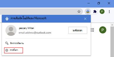 เบราว์เซอร์ Chrome บนเดสก์ท็อปในเบราว์เซอร์ป้อนอัตโนมัติในสถานที่ตั้งของการตั้งค่าโปรแกรมเสริม