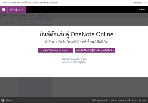 ยินดีต้อนรับสู่ OneNote Online ซึ่งคุณสามารถสร้าง ดู และใช้สมุดบันทึกดิจิทัลในเบราว์เซอร์ของคุณ