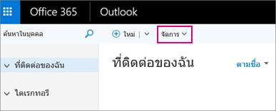 ภาพของรูปลักษณ์ของหน้าการเชื่อมต่อบุคคลใน Outlook บนเว็บ