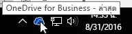 ไอคอนแถบงานใน OneDrive for Business