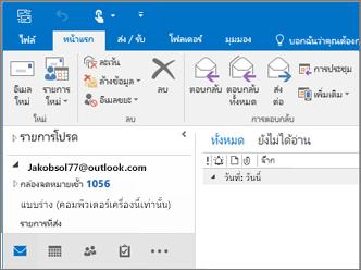 รูปภาพของสิ่งนั้นมีลักษณะเช่นเมื่อคุณมีบัญชีผู้ใช้ Outlook.com ใน Outlook 2016