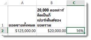 $125,000 ในเซลล์ a2, $20,000 ในเซลล์ b2 และ 16% ในเซลล์ c2