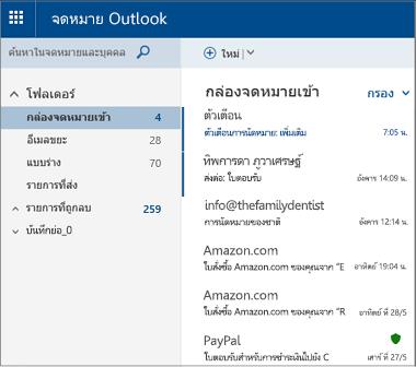 หน้าจอหลักของ Outlook.com หรือ Hotmail.com