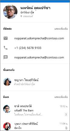 บัตรบุคคลที่แสดงข้อมูลที่ติดต่อ โครงสร้างการรายงาน และอีเมลล่าสุด
