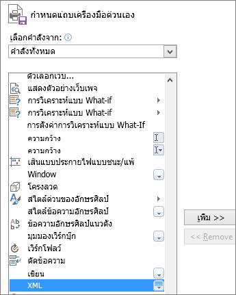 ในรายการคำสั่ง ให้เลือก XML จากนั้นคลิก เพิ่ม