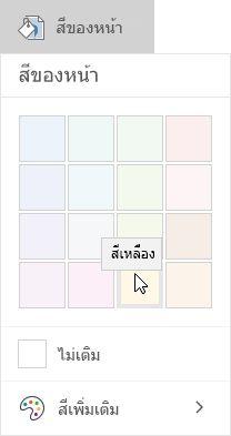 ตัวเลือกสีของหน้าใน OneNote สำหรับ Windows 10
