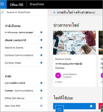 หน้าแรกของ SharePoint Online