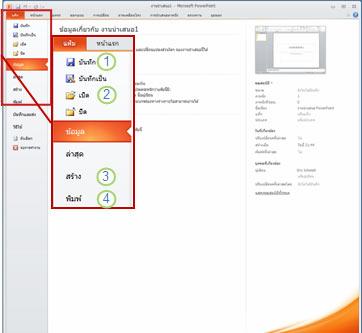 แท็บไฟล์ใน Ribbon ของ PowerPoint 2010