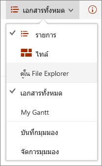 SharePoint Online มุมมองใน Internet Explorer 11