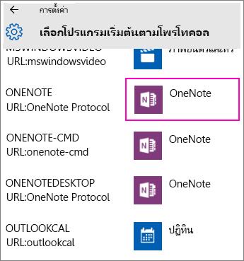 สกรีนช็อตของโพรโทคอล OneNote ในการตั้งค่า Windows 10