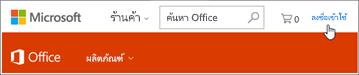 ลงชื่อเข้าใช้ Office 365