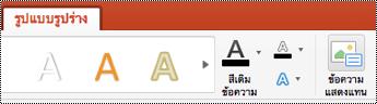 ปุ่มข้อความแสดงแทนสำหรับรูปร่างบน ribbon ใน Powerpoint for Mac