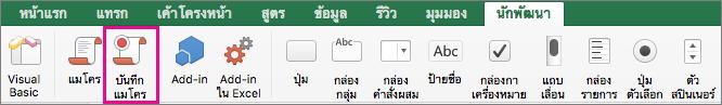 บันทึกแมโคร ใน Excel for Mac