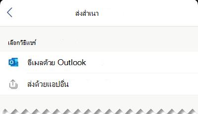 คุณอาจส่งไฟล์เป็นข้อความอีเมลจาก Outlook หรือคุณอาจเลือกแอปอื่นเพื่อส่งไฟล์จาก