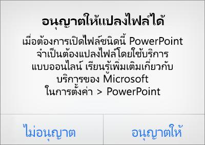 แสดงพร้อมท์ความเป็นส่วนตัว ODF ใน PowerPoint สำหรับ iPhone