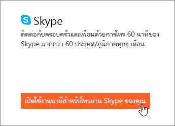 สกรีนช็อตแสดงตำแหน่งการเปิดใช้งานนาที Skype