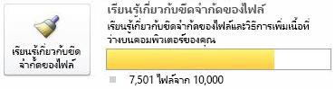 ตัววัดเอกสาร SharePoint Workspace โดยใช้ 7500 ถึง 9999 เอกสาร