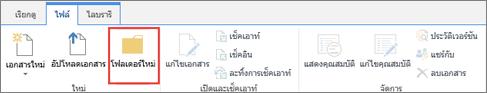 รูปของ ribbon ของไฟล์ SharePoint ที่มีโฟลเดอร์ใหม่ถูกเน้น
