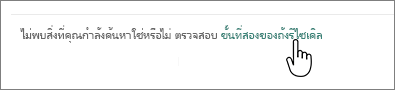 ถังรีไซเคิลของ SharePoint online ที่มีลิงก์ระดับที่สองถูกเน้นไว้