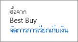 จัดการลิงก์การเรียกเก็บเงินที่ใช้ในการต่ออายุ Office 365 ที่ซื้อผ่าน Best Buy