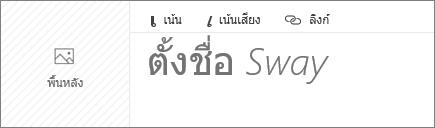 สกรีนช็อตของกล่องป้อนข้อมูล ตั้งชื่อเรื่อง Sway ของคุณ