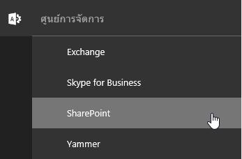 ผู้ดูแลระบบ SharePoint