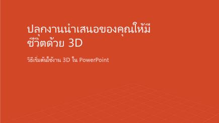 ภาพจากหน้าจอของหน้าปกเทมเพลต PowerPoint แบบ 3 มิติ