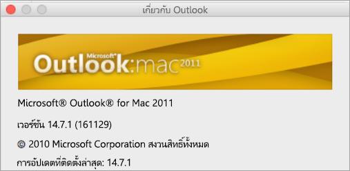 กล่องเกี่ยวกับ Outlook ระบุว่า Outlook for Mac 2011