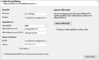 ใส่การตั้งค่าเซิร์ฟเวอร์ Gmail ของคุณ