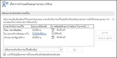 กล่องโต้ตอบที่คุณสามารถเพิ่ม เลือก หรือนำภาษาที่ Office ใช้สำหรับเครื่องมือแก้ไขและเครื่องมือพิสูจน์อักษรออก
