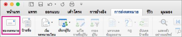 บนแท็บการส่งจดหมาย คลิกซองจดหมายเมื่อต้องการเลือก และใส่ที่อยู่เพื่อให้คุณสามารถพิมพ์ซองจดหมาย