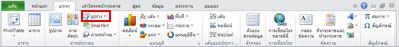 แท็บ แทรก ที่มีรูปร่างที่ถูกเน้นใน Excel 2010