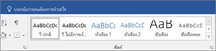 สไตล์ของ Office 365 Word บนเเท็บหน้าแรก