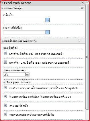 เลือกและใส่คุณสมบัติของ Web Part สำหรับ Excel Web Access ในบานหน้าต่างเครื่องมือ