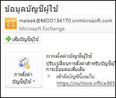 เพิ่มที่อยู่อีเมลใหม่ลงใน Outlook 2010
